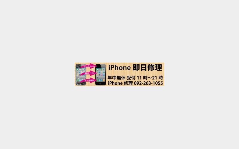 福岡天神博多のiPhone修理カスタム【iLiveアイリブ福岡】