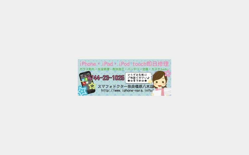 iPhone修理・カスタム専門店