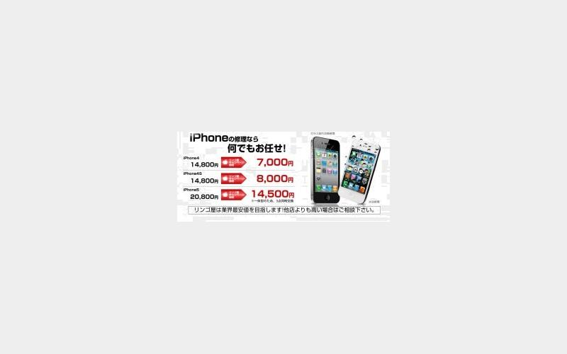 iphone修理、カスタム専門店