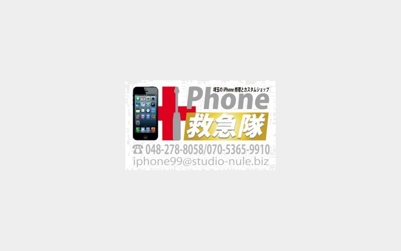 iPhone救急隊
