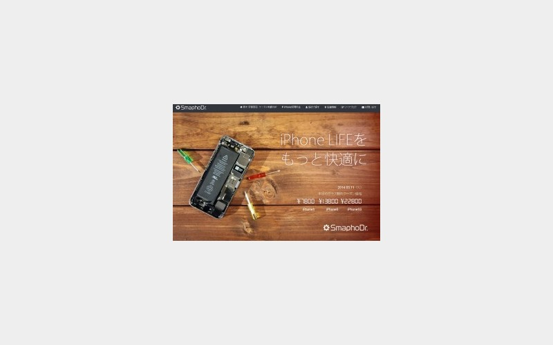 iPhone修理と中古携帯の販売・買取