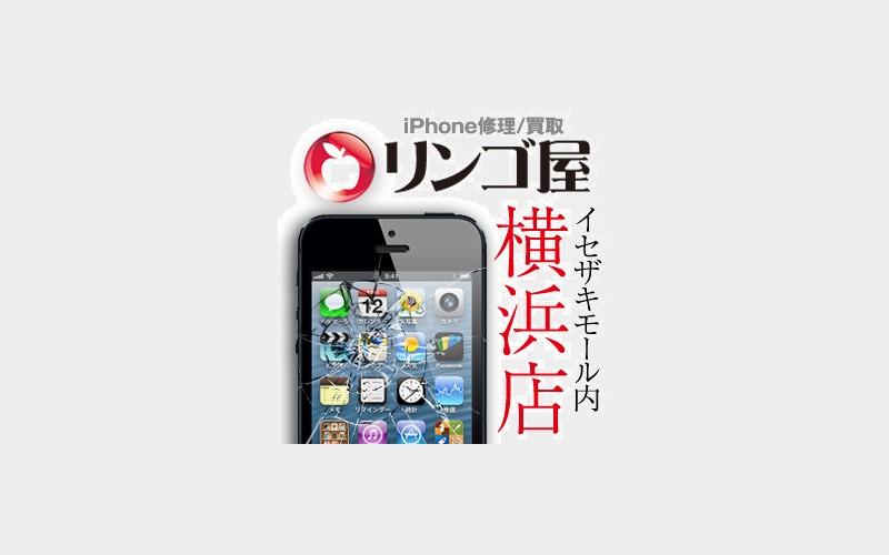 iphone修理工房 リンゴ屋