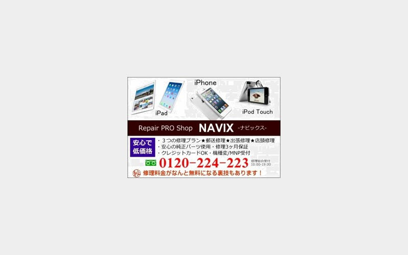 iPhone修理NAVIX