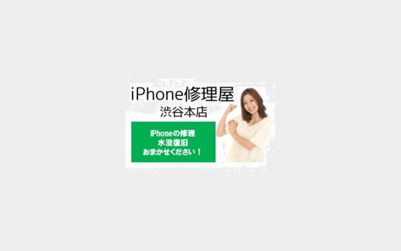 iPhone修理屋 渋谷本店