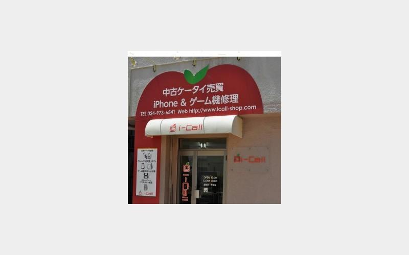 iphone修理・ゲーム機専門店