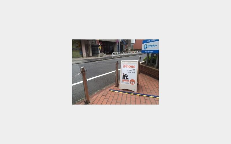 八王子のiPhone修理専門店