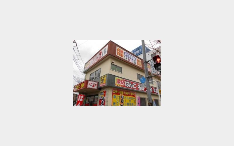 iPhone/パソコン修理専門店