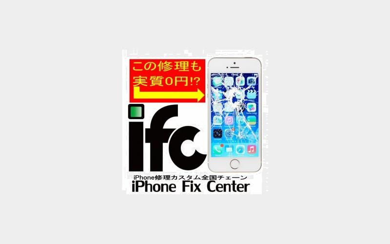 iFC 寝屋川市駅前店