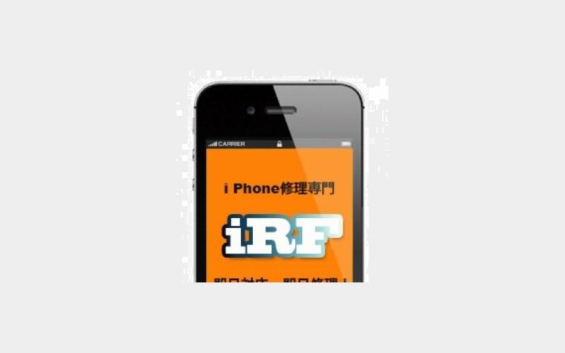 i Phone修理専門店