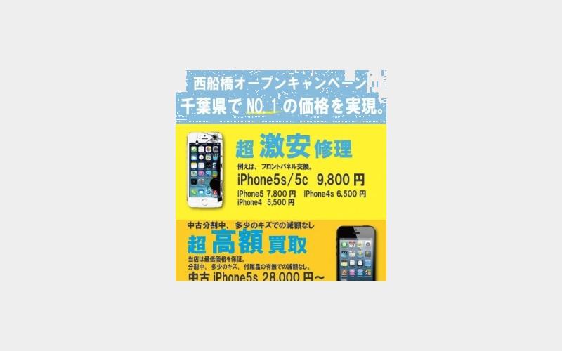 iphoneドクター