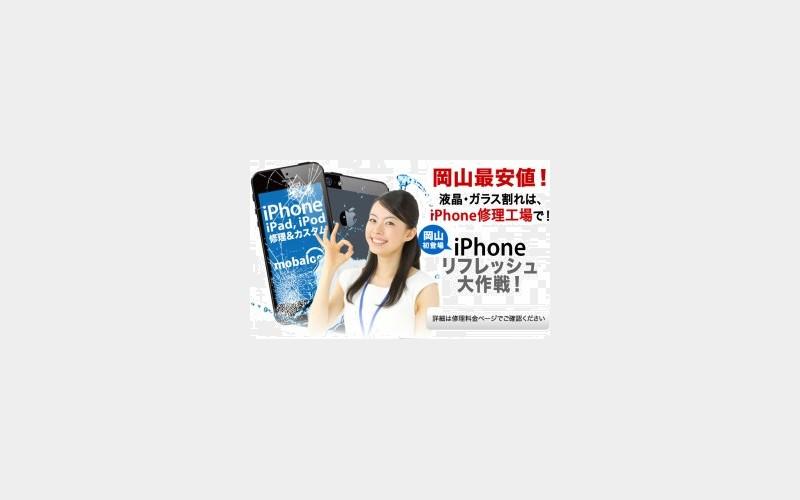 iPhone修理工場