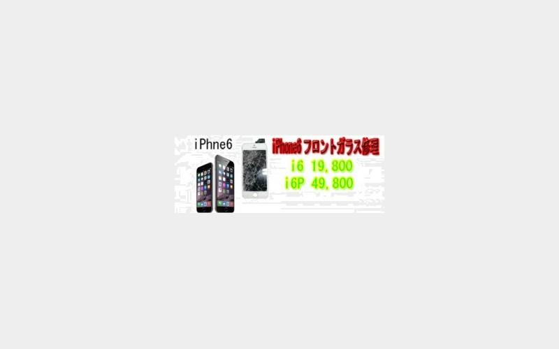 沖縄iPhone修理専門店アイフォンドック石垣島店,糸満店
