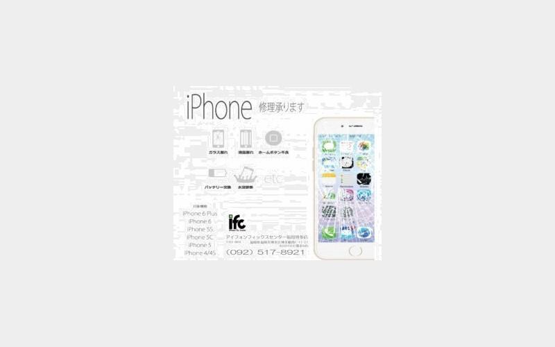 iPhone修理iPad・iPod修理専門店の