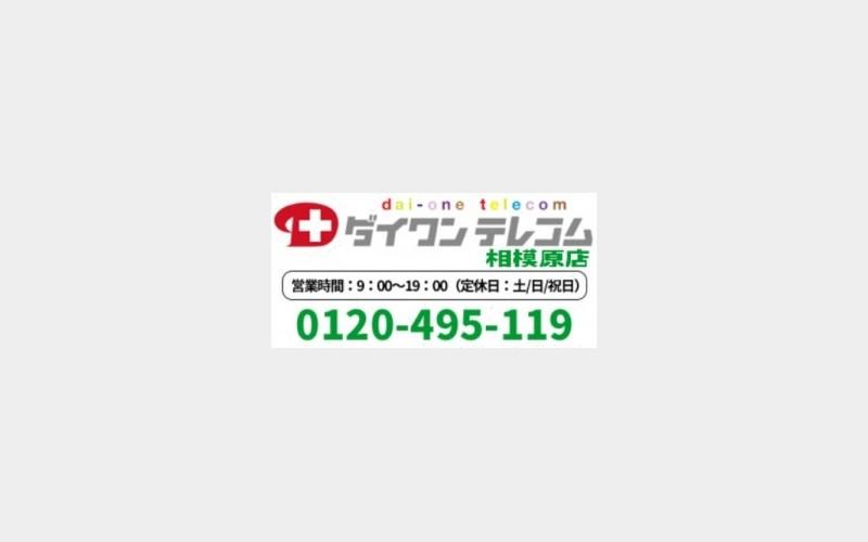 iPhone修理専門店
