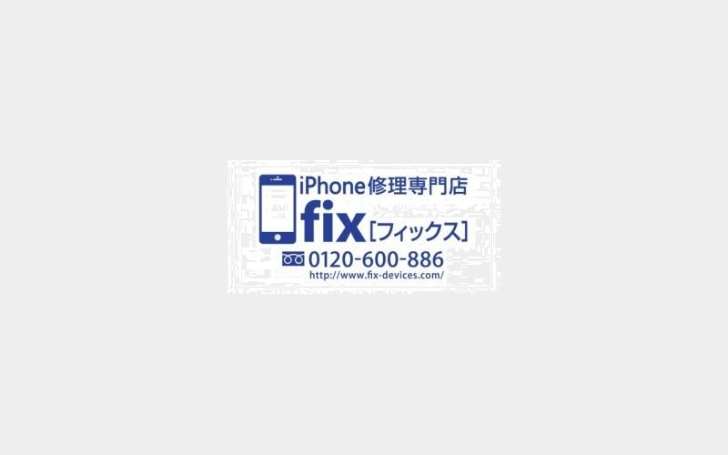 iPhone修理専門店 fix