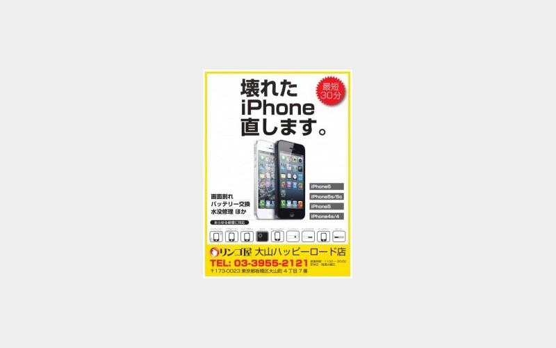 iPhone修理 リンゴ屋