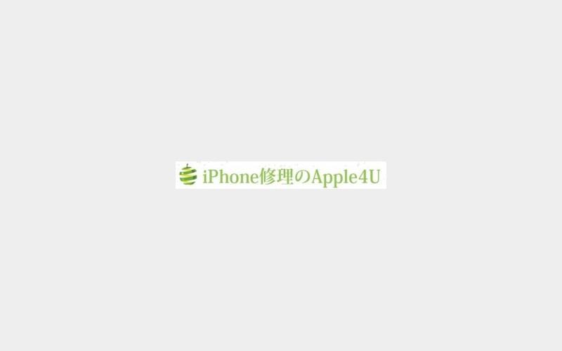 iPhone修理のApple4U