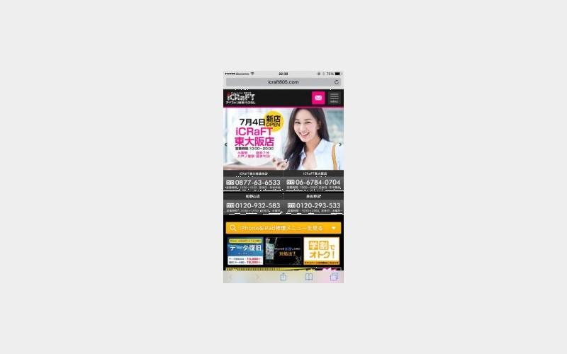 iPhone、iPad修理専門店