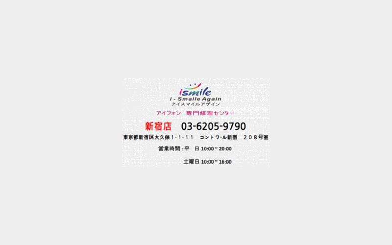 アイフォン修理専門センター アイスマイルアゲイン