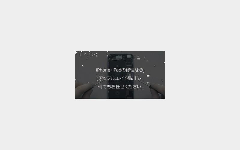 iPhone・iPad修理のアップルエイド