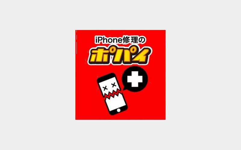 iPhone修理のポパイ