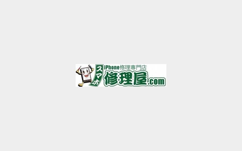 スマホ修理屋.com