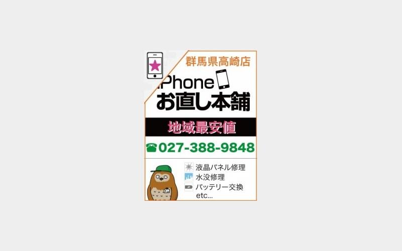 iPhone修理のiPhoneお直し本舗