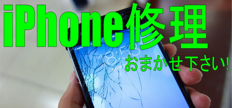千葉八千代・佐倉のiPhone修理・買取店