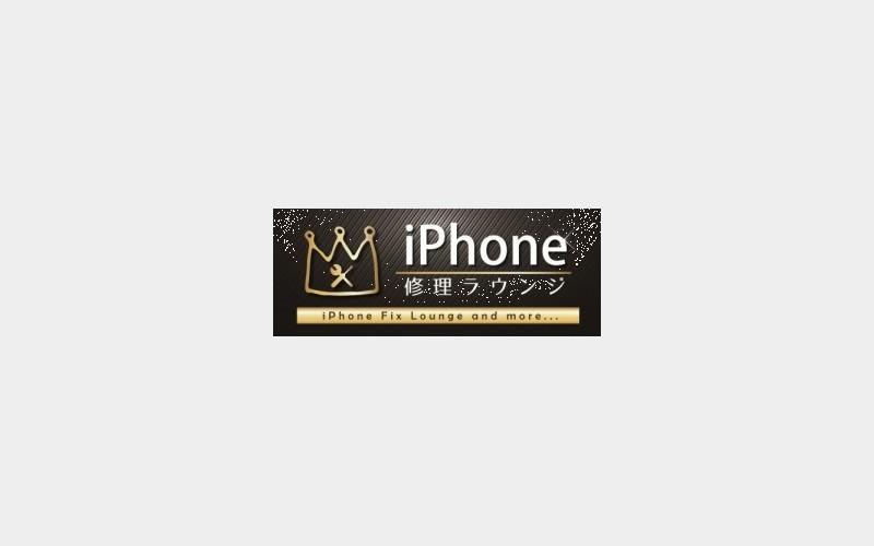 iPhone修理ラウンジ