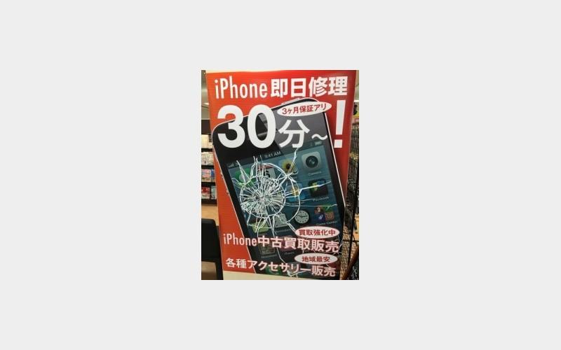 iPhone・iPad修理専門店