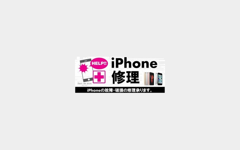 iPhone修理/雑貨セレクトショップ