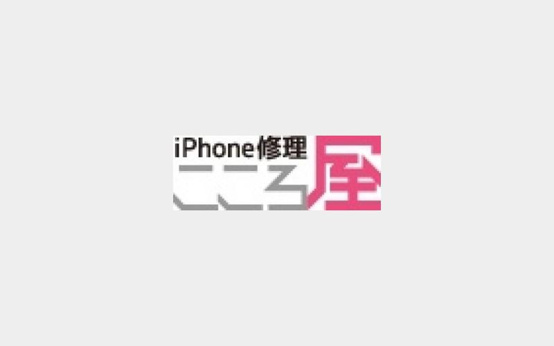 iPhone修理出張専門店