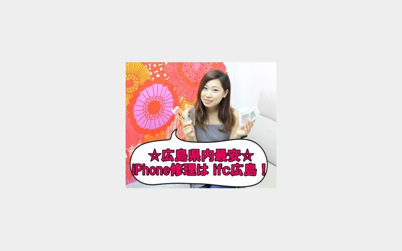 iPhone修理のifc広島店