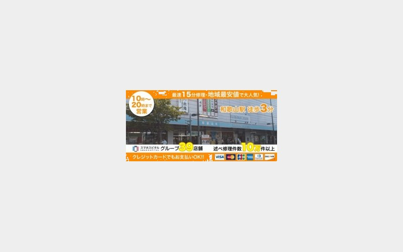 iPhone・スマホ修理店スマホスピタル和歌山