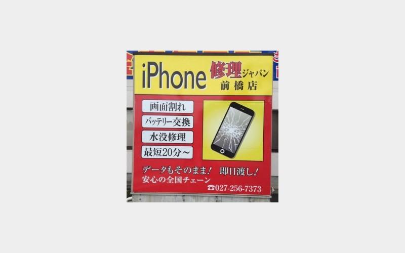 iPhone修理ジャパン群馬前橋店