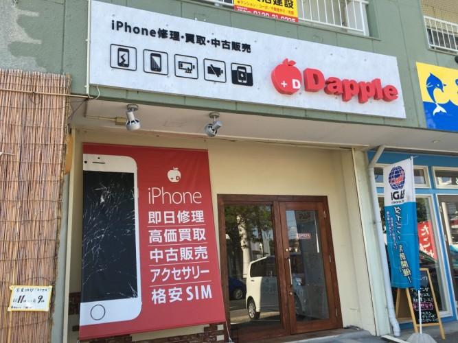 iPhone修理・買取販売 Dapple