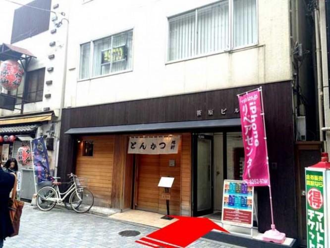 iPhoneリペアセンター神田店【総務省登録修理業者】
