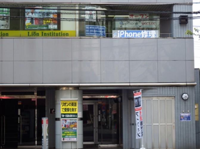 アイフォン修理専門店 iPhoneDoctor(アイフォンドクター)