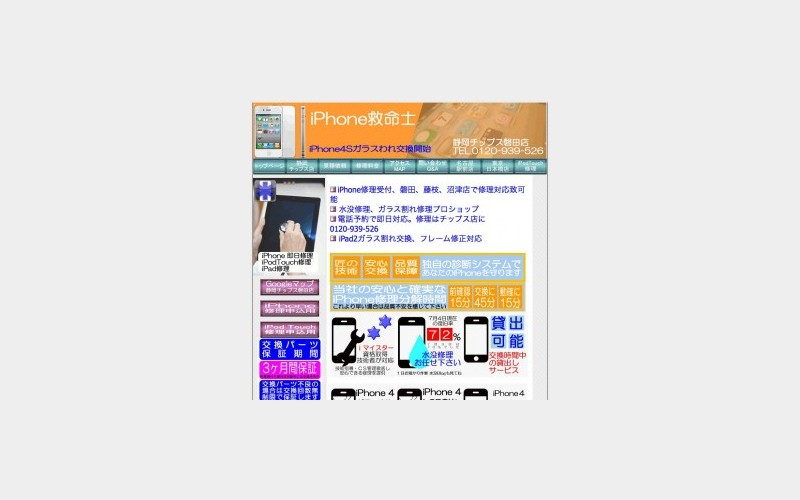 iPhone 救命士
