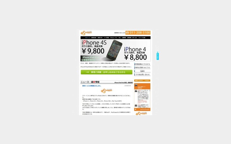 iPhone修理専門店 スマッポ