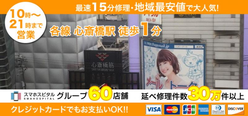スマホスピタル心斎橋店