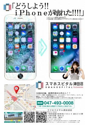 iPhone修理店、android修理店(ipad、3DS、PSPなども可)