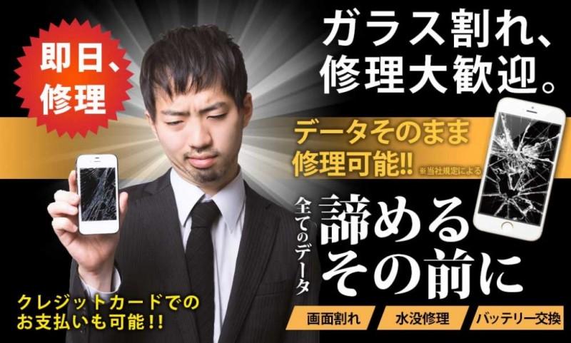 岐阜・岐南のiPhone修理専門店SMILES