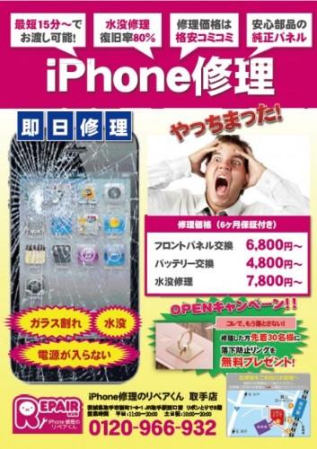 iPhone修理のリペアくん