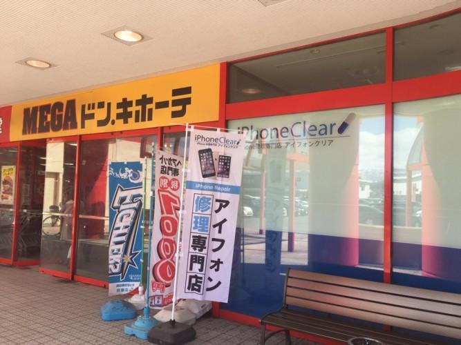 iPhone修理専門店 アイフォンクリア