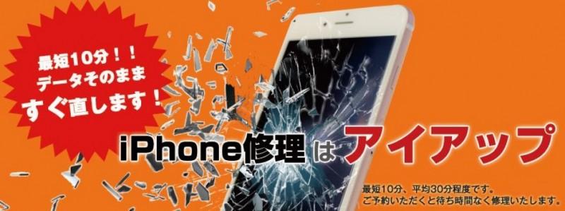 高幡不動駅徒歩2分  安心のiPhone修理専門店