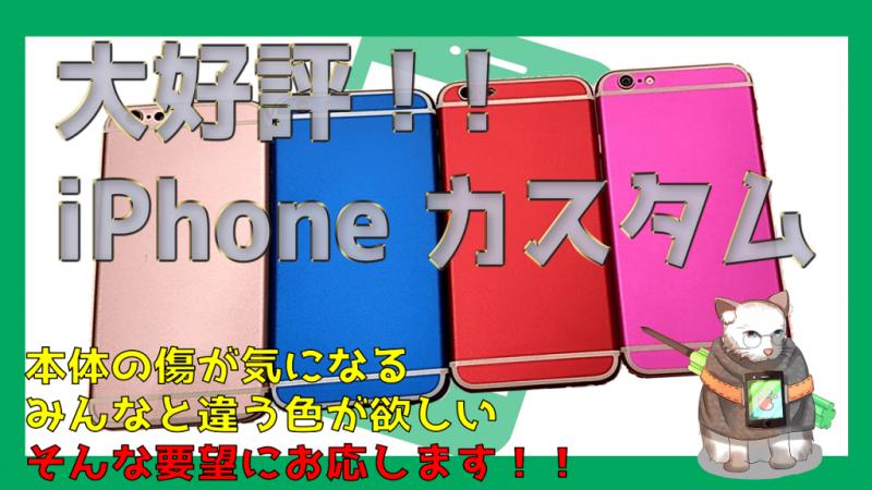 iPhone修理 105store 一宮店
