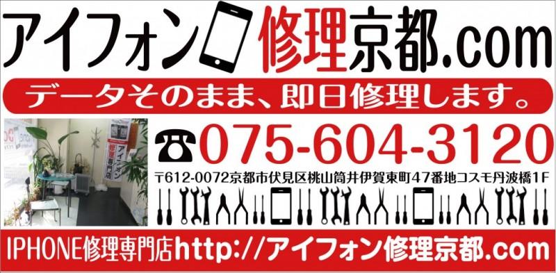 アイフォン修理京都.com