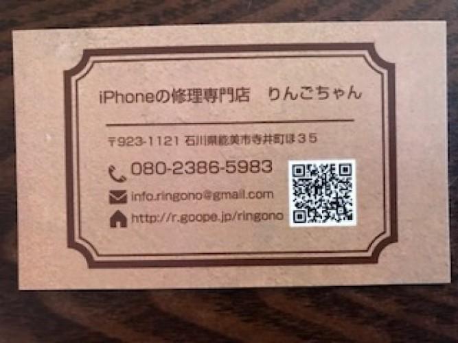 iPhoneの移動修理専門店 りんごちゃん 石川・福井・富山
