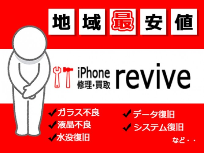 iPhone修理revive